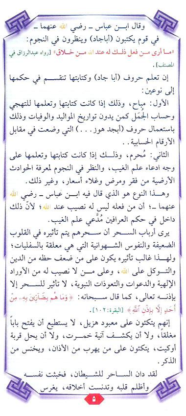 -الحذر من الكهّان و العرّافين -دار القاسم