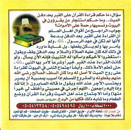 -إنّ الشرك لظلم عظيم -أبو عبد الرّحمان