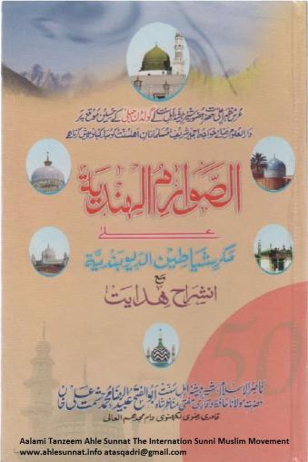 Iblisee mazhab deobandi wahabi mazhab urdu islami book download pdf book