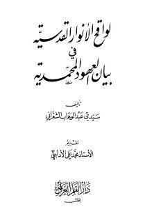 مكتبة عبد الوهاب الشعراني