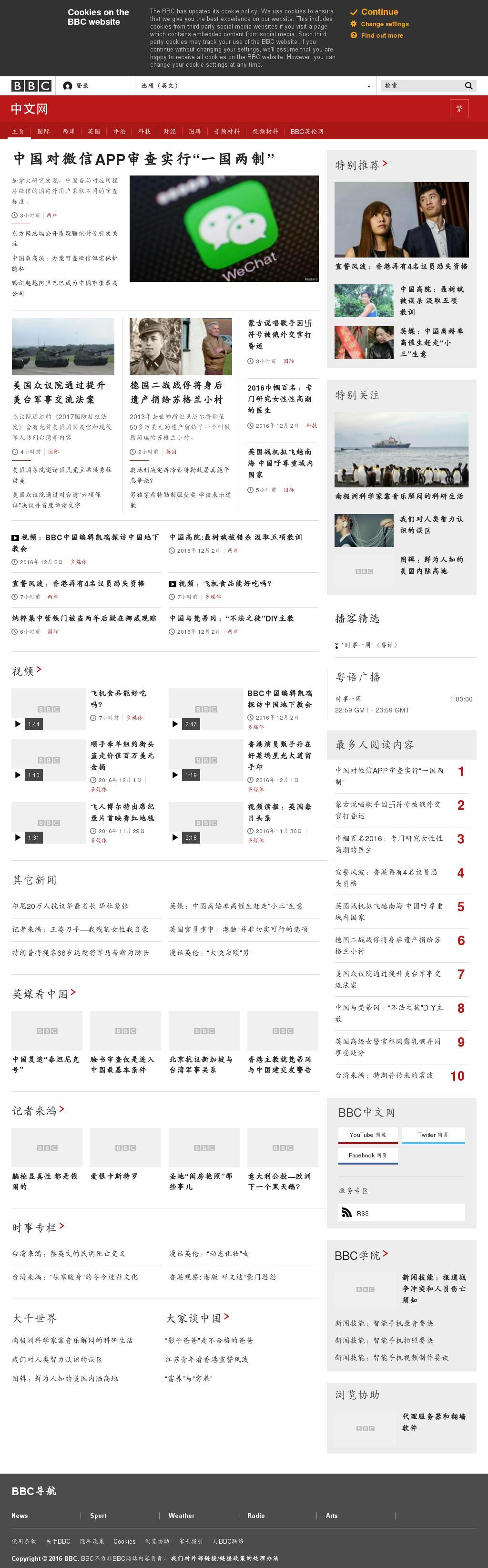 BBC (Chinese) at Saturday Dec. 3, 2016, 1:01 a.m. UTC